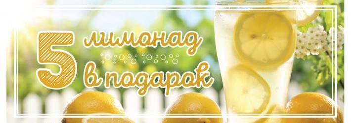 лимонад-01