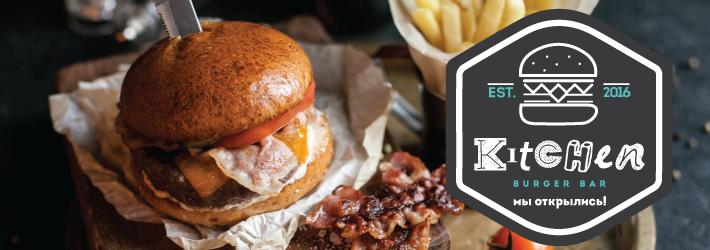 kitchen_burger_bar